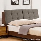 【森可家居】卡爾頓6尺床頭 8ZX359-6 雙人加大 床頭箱 棉麻布床頭墊