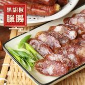 【愛不是手】廣式臘腸(胡椒)