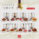 真食台灣[犬用肉乾零食,14種口味]