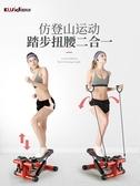 踏步機女家用機小型瘦腿原地多功能健身器材踩腳踏運動 智慧e家LX