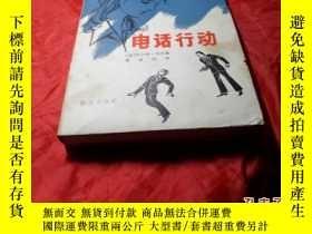 二手書博民逛書店罕見行動【 (美)韋傑(Wager, W.)著 】Y20951