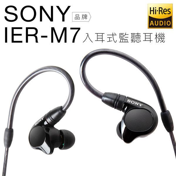 【全新-紙盒輕微凹】SONY 高階入耳式監聽耳機 IER-M7 四具平衡電樞 內附4.4mm線【邏思保固一年】