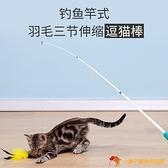 貓玩具逗貓棒長桿羽毛魚竿小貓耐咬貓解悶伸縮【小獅子】