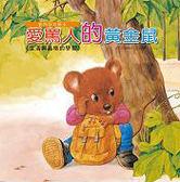書立得-動物啟思繪本:愛罵人的黃金鼠(附CD)