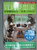 【書寶二手書T4/投資_GKC】買到夢想家-學會購屋的第一本書_張伯彥_附光碟