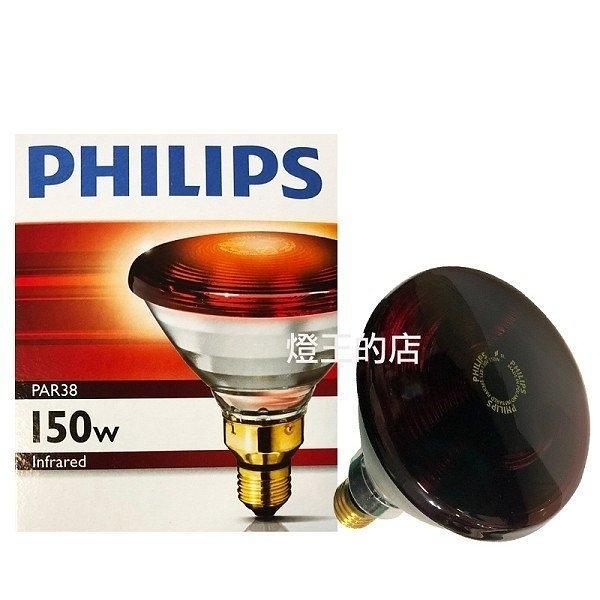 【燈王的店】《飛利浦燈泡》150W紅外線燈泡 ☆ PAR38 -150W