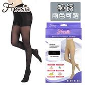 【Freesia】醫療彈性襪超薄型-褲襪壓力襪