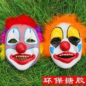 面具 萬圣節化妝舞會表演出用品道具恐怖乳膠搞怪搞笑鬼臉小丑面具裝扮 阿薩布魯