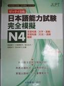 【書寶二手書T4/語言學習_KMN】日本語能力試驗-完全模擬N4_渡邊亞子