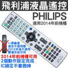 PHILIPS飛利浦液晶電視遙控器 全系列可用 RC-PH4587 RC-4295B RC-7403 RC-7431 RC-4308 RC-4334