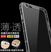 空壓殼 氣墊防摔殼 iPhone XS MAX XR iPhoneX iPhone8 6s plus氣囊防摔 透明手機殼