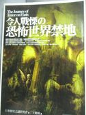 【書寶二手書T7/歷史_LLB】令人戰慄的恐怖世界禁地_王聰霖, 日本歷史之