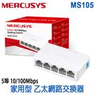 Mercusys 水星 MS105 5埠 10/100Mbps 桌上型 乙太網路交換器