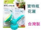 日本設計 兩用灑水器 Loxin【SV3191】灑水瓶 澆水器 花灑 寶特瓶用 園藝用品 庭院 盆栽工具 花草