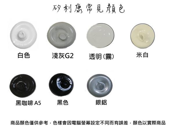 M083中性防霉矽利康 300ml Silicone 中性SILICON 防水膠 玻璃膠 300足量 填縫劑 矽力康