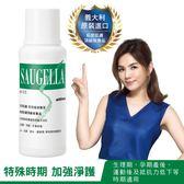 【SAUGELLA賽吉兒】菁萃潔浴凝露-加強型(250mlx2)