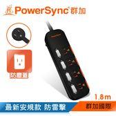 群加 PowerSync 四開四插滑蓋防塵防雷擊延長線/1.8m(TS4X0018)