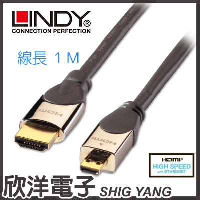 LINDY林帝 鉻系列 高速傳輸 A公對D公 HDMI 2.0 連接線 1M / 支援2160p / 支援3D功能(41421)