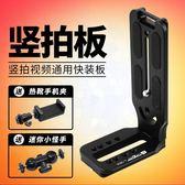 相機配件 豎拍快裝板 L型支架 智雲雲鶴2穩定器搭配5D單反相機液拍主圖視頻板雅佳曼富圖口 享購