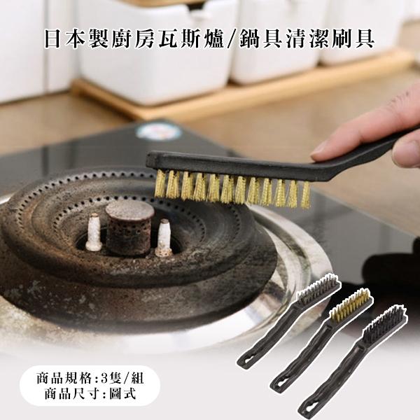 日本製廚房瓦斯爐/鍋具清潔刷具
