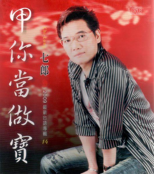 七郎 海角信號  CD  台語專輯 14 (音樂影片購)