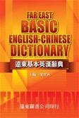 (二手書)遠東基本英漢辭典