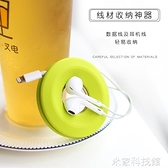 收線器 耳機繞線器數據線可愛捆扎帶集線器發夾式纏線器創意卡通充電線iphone收納紐扣 米家