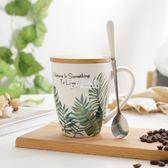 馬克杯 熱帶龜背竹葉帶蓋帶勺馬克杯 400ml水杯茶杯早餐杯咖啡杯 卡菲婭