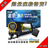 促銷【附16G+】 飛樂 Philo Discover R8 GPS WIFI 前後雙錄 重機 機車行車紀錄器