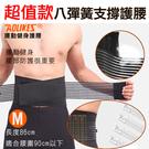 攝彩@超值款-八彈簧支撐護腰 彈簧支撐運動 健美 舉重 工地 運動護腰 運動籃球 羽毛球