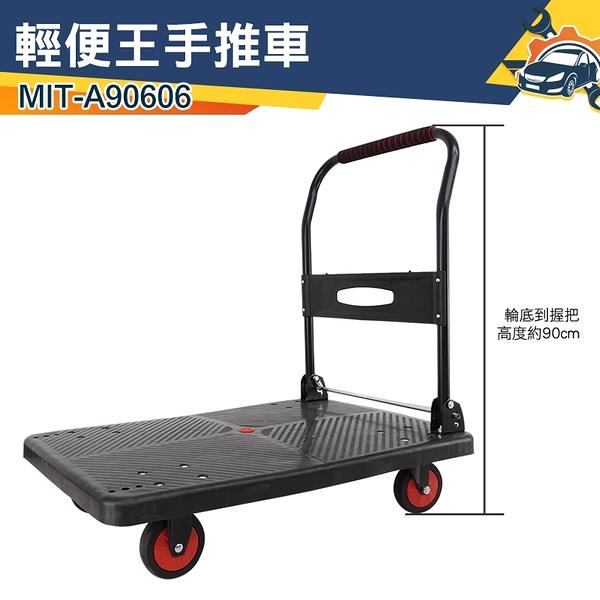 【儀特汽修】摺疊推車 貨物車 承重300KG 輕巧好攜帶 拖板車 MIT-A90606 可折疊