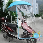 遮雨棚  電動車雨蓬電瓶車擋雨披摩托車防風雨棚踏板車擋風罩透明擋風雨簾xw