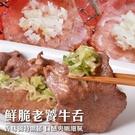 單包248元起【海肉管家-全省免運】頂級紐西蘭牛舌燒烤片X2包(150g±5%/包)