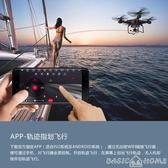 無人機無人機器高清專業兒童小學生迷你小型四軸飛行器玩具遙控飛機 交換禮物 LX