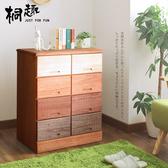 【桐趣】邁田捕手8 抽實木收納櫃