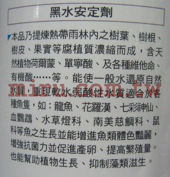【西高地水族坊】ISTA伊士達 黑水安定劑(新配方)(250ml)