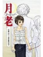二手書博民逛書店 《月老COMIC BOOK》 R2Y ISBN:957103682X│九把刀/原著、馬蒂達/漫畫製作