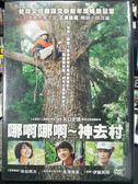 挖寶二手片-P01-583-正版DVD-日片【哪啊哪啊 神去村】-染谷將太 長澤雅美 伊藤英明