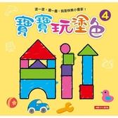 小畫家:寶寶玩塗色(4)
