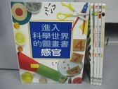 【書寶二手書T4/少年童書_PNE】進入科學世界的圖畫書-感官_重力_運動等_共5本合售