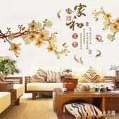 大型壁貼中國風墻貼背景墻沙發墻壁書法字畫臥室可移除貼畫 nm5193【pink中大尺碼】
