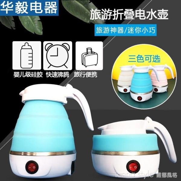 旅行家用折疊水壺硅膠便攜燒水壺燒水壺可折疊電熱水壺 新品全館85折