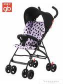 好孩子傘車嬰兒推車超輕便折疊寶寶便攜式迷你兒童四輪手推車D303igo『韓女王』