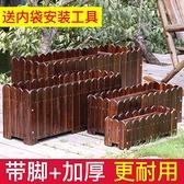 防腐木花箱碳化實木花盆戶外花槽庭院種植箱大號長方形陽台種菜盆