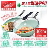 韓國Queen Art鑄造玉石陶瓷IH不沾三件組-2鍋+1蓋