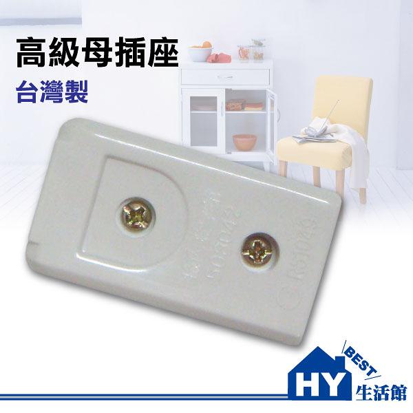 高級母插座 白色 15A 125V 電線裝接.工具.燈具.多用途DIY專用母插座 台灣製