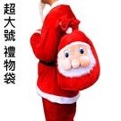 聖誕節 禮物包(超大號) 聖誕老人聖誕老公公包 禮品袋 聖誕節禮物袋 聖誕老人背包【塔克】
