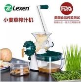 升級版LEXEN手動手搖水果蔬菜小麥草榨汁機