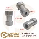 ◎相機專家◎CameraPro 燈架轉接頭 傘座關節轉換頭 雙母頭螺絲 轉接頭 3/8 1/4 吋母螺絲 長2.75cm