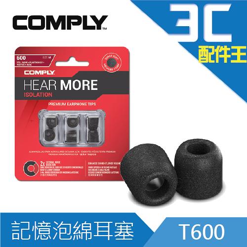Comply 科技泡綿耳塞 Isolation T系列-T600 公司貨 入耳式 隔離噪音 長時間配戴 人體工學